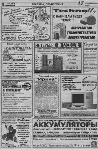Советское Причулымье №181-185 от 14.09.2006