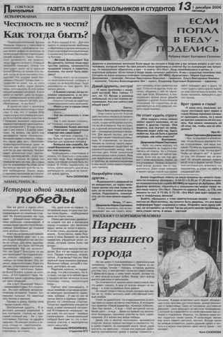 Советское Причулымье №236-240 от 01.12.2006