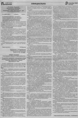Советское Причулымье №241-245 от 08.12.2006