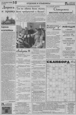 Советское Причулымье №246-250 от 15.12.2006