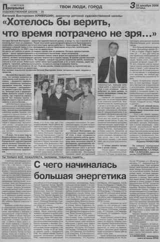 Советское Причулымье №251-255 от 22.12.2006
