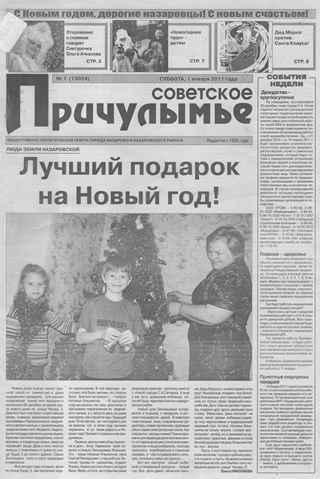 Советское Причулымье №1 от 1.01.2011