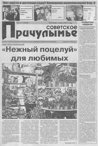 Советское Причулымье №10 от 4.03.2011