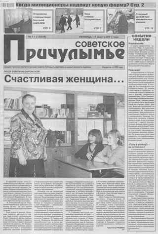 Советское Причулымье №11 от 11.03.2011