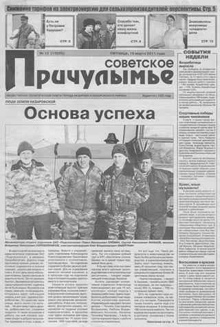 Советское Причулымье №12 от 18.03.2011