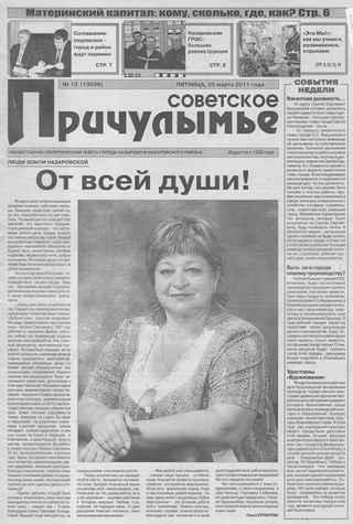 Советское Причулымье №13 от 25.03.2011