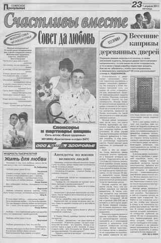 Советское Причулымье №14 от 1.04.2011
