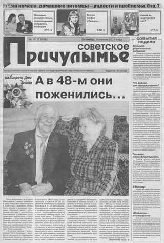 Советское Причулымье №15 от 8.04.2011