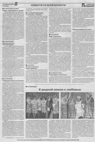 Советское Причулымье №16 от 15.04.2011