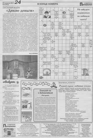 Советское Причулымье №17 от 22.04.2011