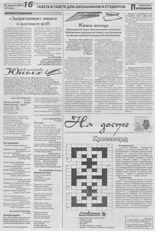 Советское Причулымье №18 от 29.04.2011