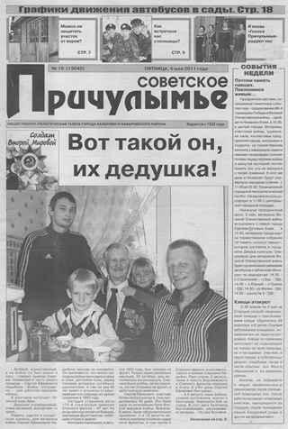 Советское Причулымье №19 от 6.05.2011