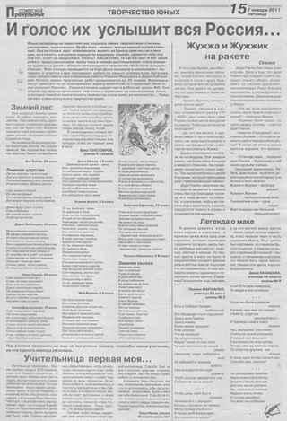 Советское Причулымье №2 от 7.01.2011