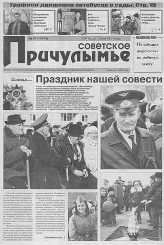 Советское Причулымье №20 от 13.05.2011