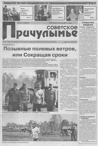 Советское Причулымье №21 от 20.05.2011