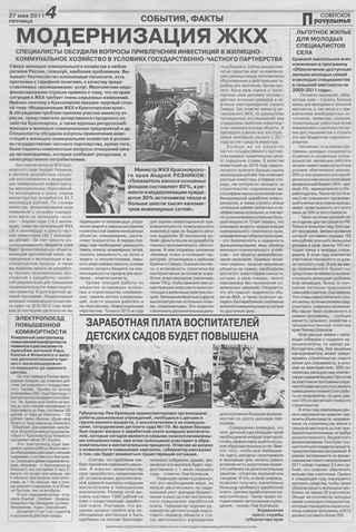 Советское Причулымье №22 от 27.05.2011