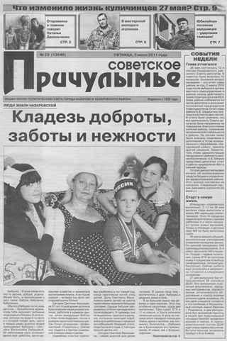 Советское Причулымье №23 от 03.06.2011