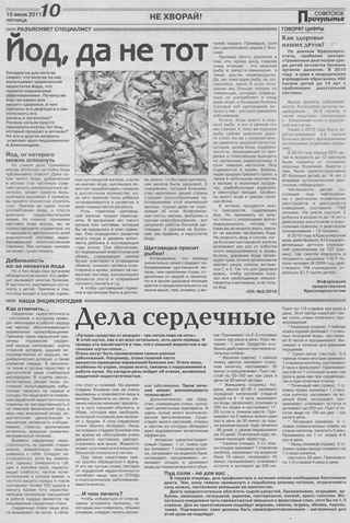 Советское Причулымье №24 от 10.06.2011