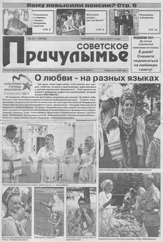 Советское Причулымье №25 от 17.06.2011