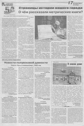 Советское Причулымье №26 от 24.06.2011