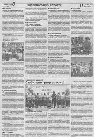 Советское Причулымье №27 от 1.07.2011