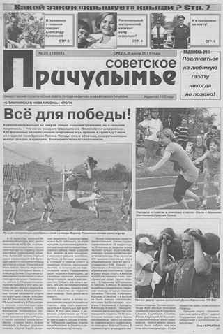 Советское Причулымье №28 от 6.07.2011