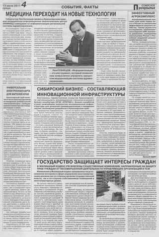 Советское Причулымье №29 от 13.07.2011
