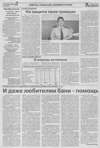 Советское Причулымье №3 от 14.01.2011