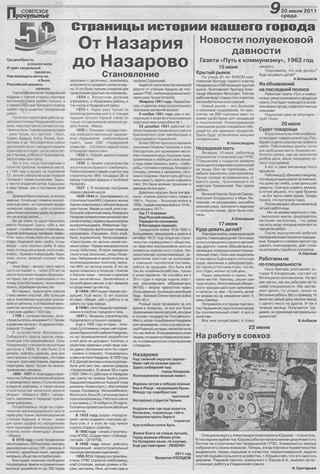 Советское Причулымье №30 от 20.07.2011