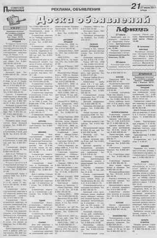 Советское Причулымье №31 от 27.07.2011