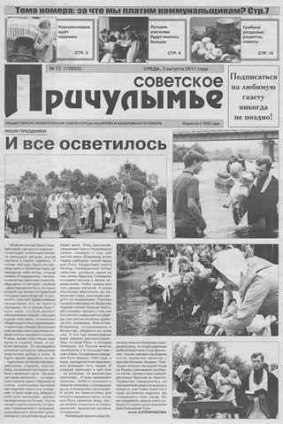 Советское Причулымье №32 от 03.08.2011