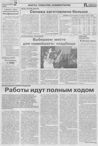 Советское Причулымье №32 от 3.08.2011