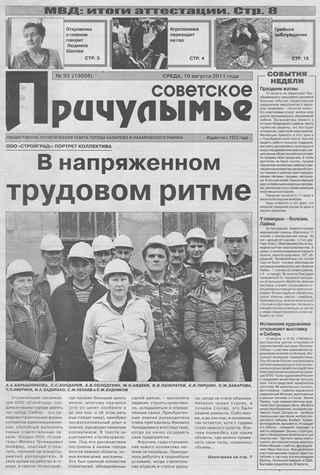 Советское Причулымье №33 от 10.08.2011