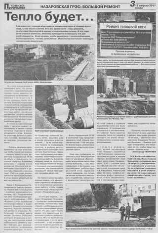 Советское Причулымье №34 от 17.08.2011