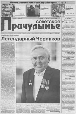 Советское Причулымье №35 от 24.08.2011