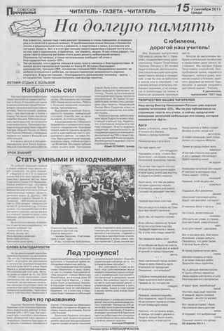 Советское Причулымье №37 от 7.09.2011