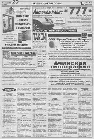 Советское Причулымье №4 от 21.01.2011