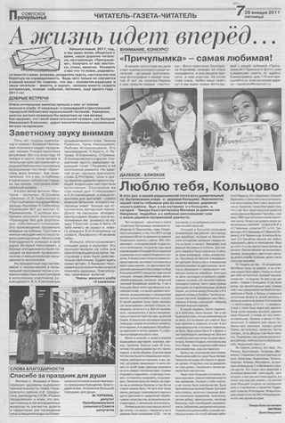 Советское Причулымье №5 от 28.01.2011