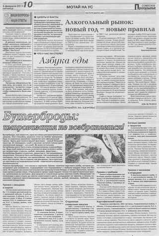 Советское Причулымье №6 от 4.02.2011