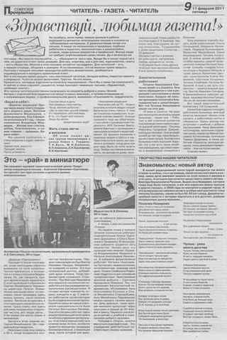 Советское Причулымье №7 от 11.02.2011