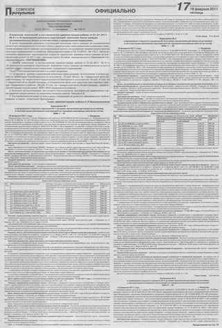 Советское Причулымье №8 от 18.02.2011