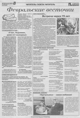 Советское Причулымье №9 от 25.02.2011