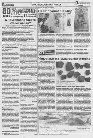 Советское Причулымье №6 от 8.02.2012