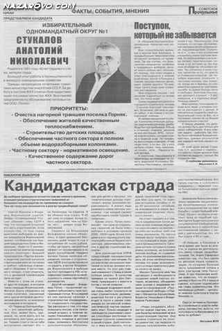 Советское Причулымье №8 от 22.02.2012