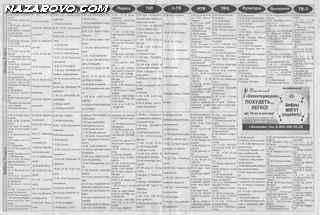 Советское Причулымье №9 от 29.02.2012