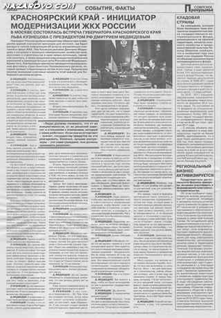 Советское Причулымье №10 от 07.03.2012
