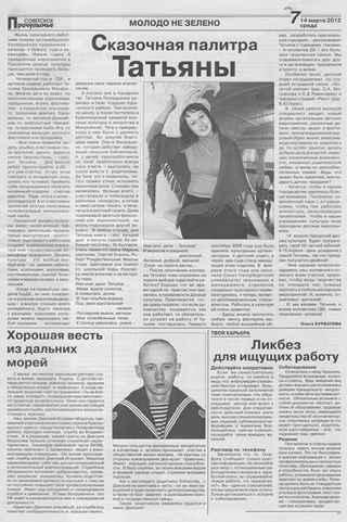 Советское Причулымье №11 от 14.03.2012