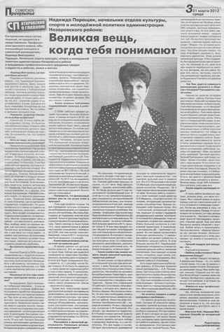 Советское Причулымье №12 от 21.03.2012