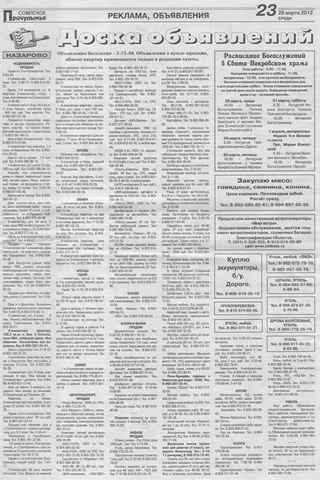 Советское Причулымье №13 от 28.03.2012
