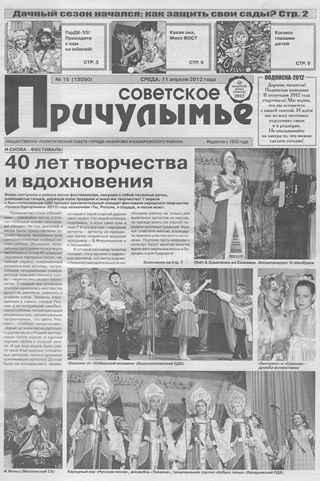 Советское Причулымье №15 от 11.04.2012